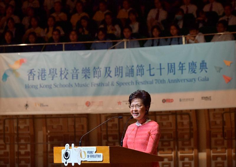行政長官林鄭月娥今日(九月九日)在香港學校音樂節及朗誦節七十周年慶典致辭。