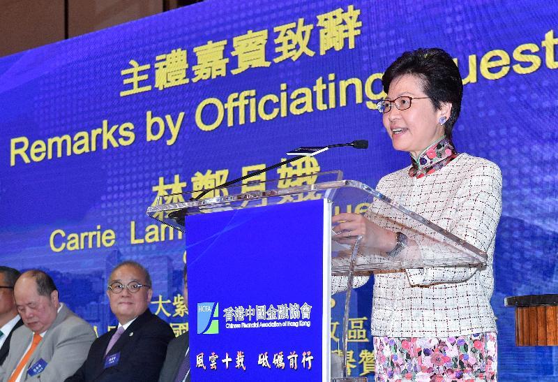 行政長官林鄭月娥今日(九月十日)在改革開放四十周年論壇暨香港中國金融協會成立十周年慶典致辭。