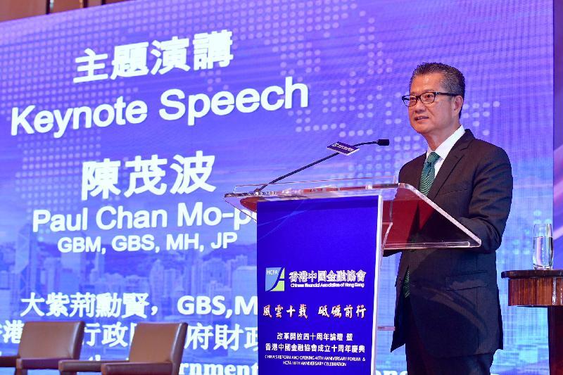 財政司司長陳茂波今日(九月十日)在改革開放四十周年論壇暨香港中國金融協會成立十周年慶典致辭。