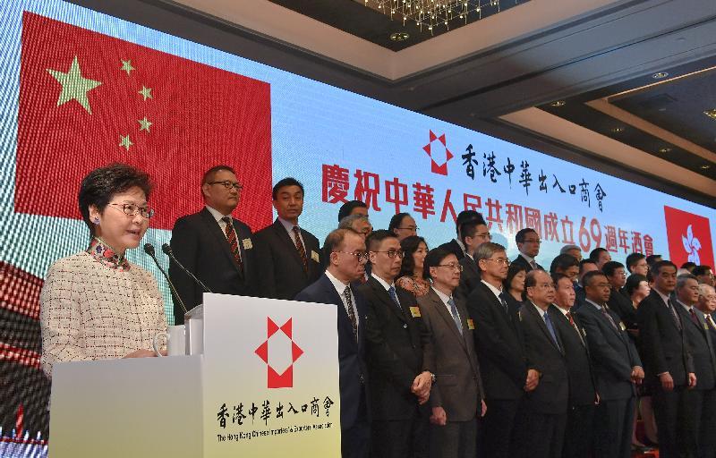 行政長官林鄭月娥(左一)今日(九月十日)在香港中華出入口商會慶祝中華人民共和國成立六十九周年酒會致辭。