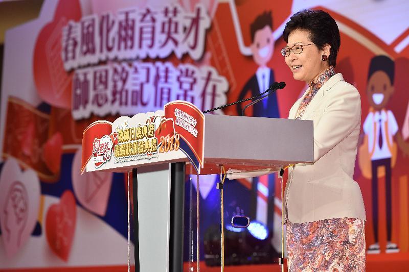 行政長官林鄭月娥今日(九月十一日)在「向老師致敬2018——敬師日慶典暨表揚狀頒發典禮」致辭。