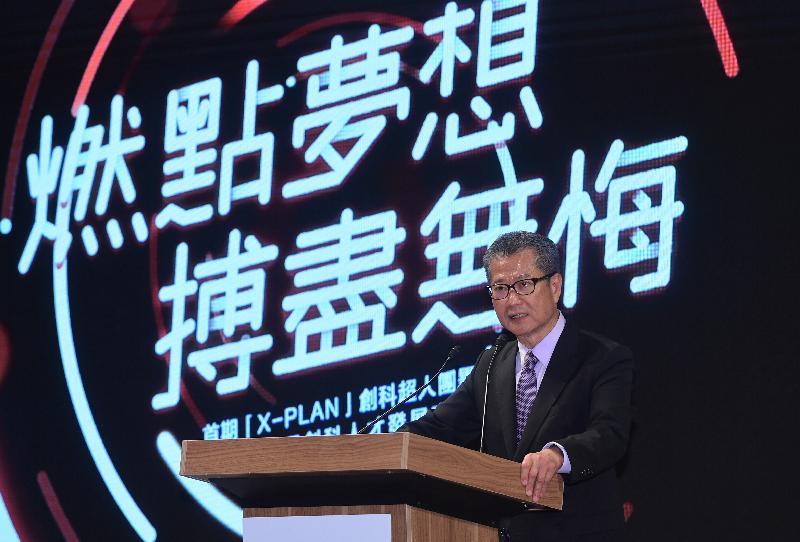 財政司司長陳茂波今日(九月十一日)在創科香港基金會舉辦的首期「X-PLAN」創科超人團畢業路演暨大灣區創科人才發展高層論壇致辭。