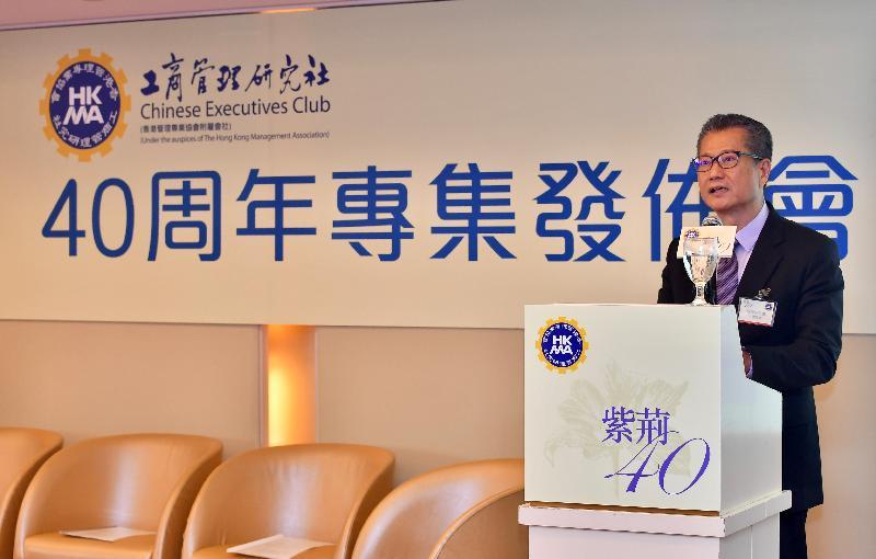 財政司司長陳茂波今日(九月十一日)在香港管理專業協會工商管理研究社四十周年專集發布會致辭。