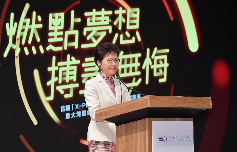 行政長官林鄭月娥今日(九月十一日)在創科香港基金會舉辦的首期「X-PLAN」創科超人團畢業路演暨大灣區創科人才發展高層論壇致辭。