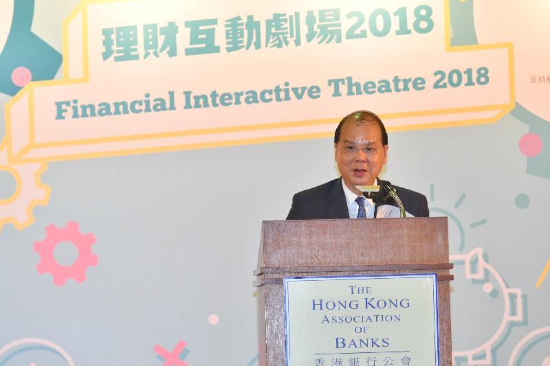 政務司司長張建宗今日(九月十二日)上午在香港銀行公會理財互動劇場2018開幕禮致辭。