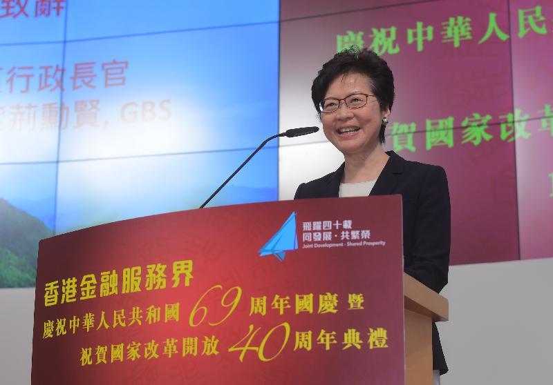 行政長官林鄭月娥今日(九月十七日)在香港金融服務界慶祝六十九周年國慶暨祝賀國家改革開放四十周年酒會致辭。