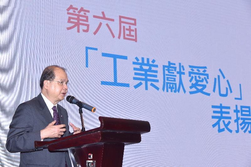 政務司司長張建宗今日(九月十八日)在香港工業總會「工業獻愛心」表揚計劃頒獎典禮致辭。