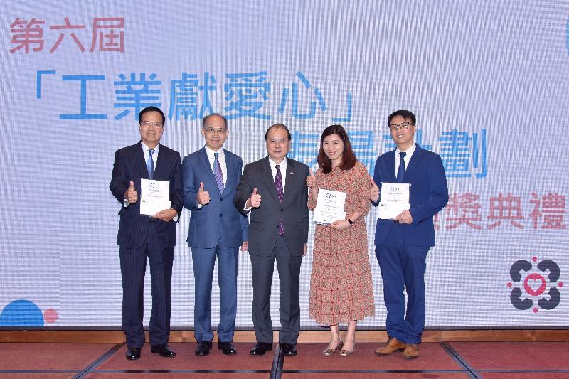 政務司司長張建宗今日(九月十八日)出席香港工業總會「工業獻愛心」表揚計劃頒獎典禮。圖示張建宗(中)和香港工業總會主席郭振華(左二)頒發至尊關懷大獎。