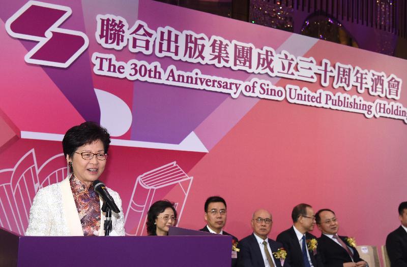 行政長官林鄭月娥今日(九月十九日)在聯合出版集團成立三十周年酒會致辭。
