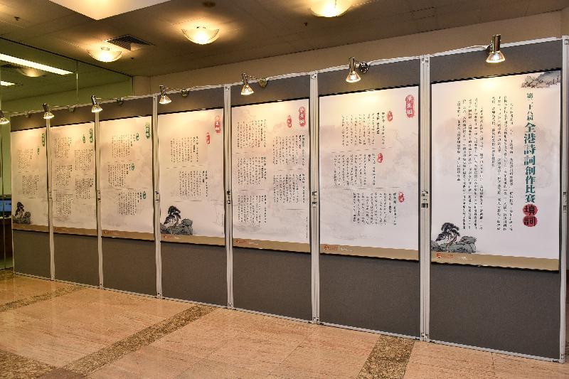 「第二十八屆全港詩詞創作比賽──填詞」的獲獎作品由明日(九月二十一日)至十月二十五日於香港中央圖書館地下南門大堂展出,隨後亦會於多間公共圖書館作巡迴展覽。