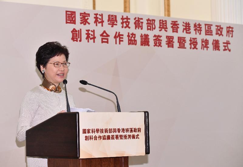行政長官林鄭月娥今日(九月二十日)在國家科學技術部與香港特區政府創科合作協議簽署暨授牌儀式致辭。