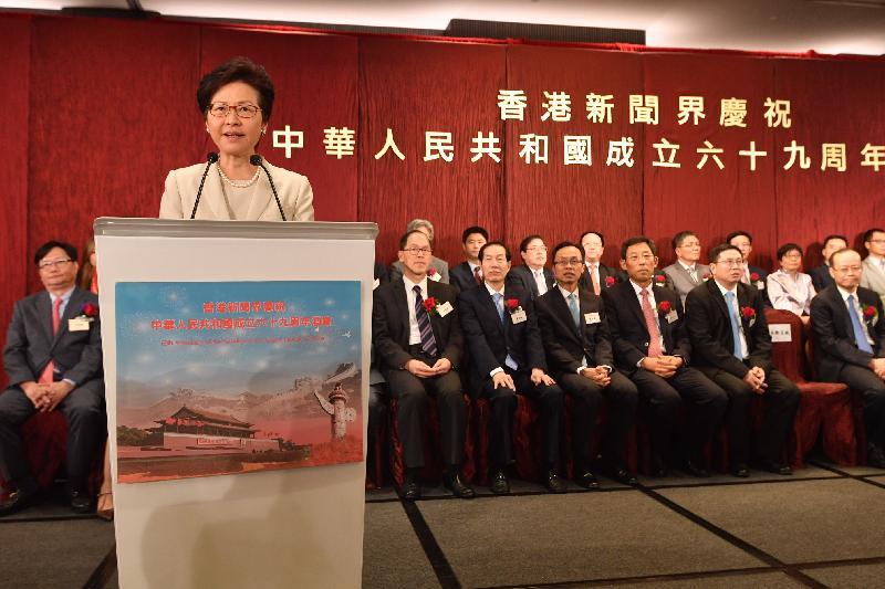 行政長官林鄭月娥今日(九月二十一日)在香港新聞界慶祝中華人民共和國成立六十九周年酒會致辭。
