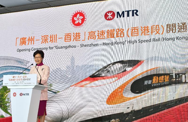 行政長官林鄭月娥今日(九月二十二日)在香港西九龍站出席「廣州-深圳-香港」高速鐵路(香港段)開通儀式,並在儀式上致辭。