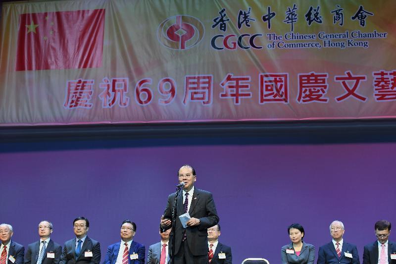 政務司司長張建宗今日(九月二十二日)在香港文化中心出席香港中華總商會慶祝中華人民共和國成立六十九周年文藝演出,並在活動上致辭。