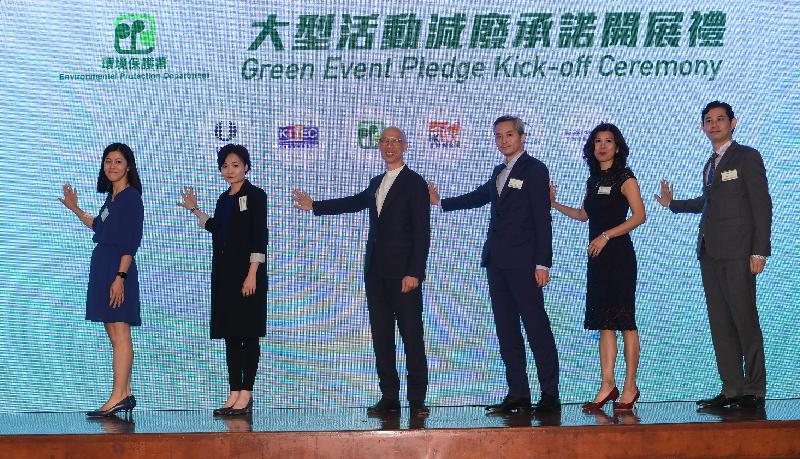 環境局局長黃錦星(左三) 今日(九月二十七日)為大型活動減廢承諾開展禮主持啟動儀式。