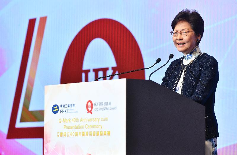 行政長官林鄭月娥今日(九月二十七日)在香港會議展覽中心出席Q嘜成立40周年暨准用證頒發典禮,並在活動上致辭。