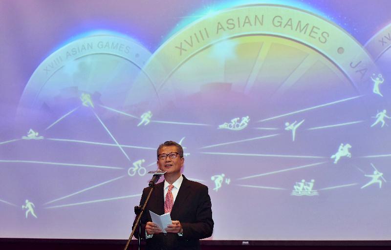 財政司司長陳茂波今日(九月二十八日)在2018亞運會獎勵計劃頒獎典禮致辭。