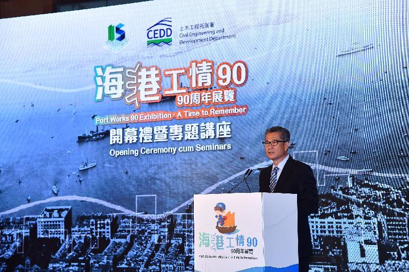 財政司司長陳茂波今日(十月六日)在「海港工情90──90周年展覽」開幕禮致辭。