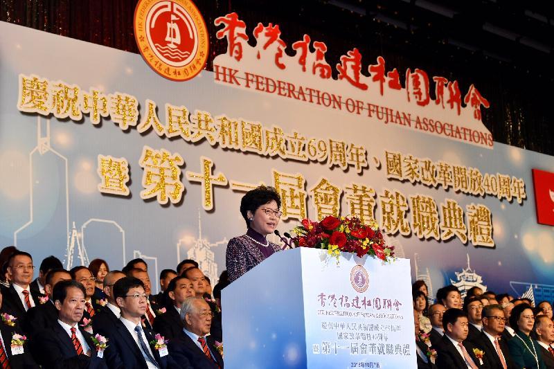 行政長官林鄭月娥今日(十月七日)晚上出席香港福建社團聯會慶祝中華人民共和國成立六十九周年、國家改革開放四十周年暨第十一屆會董就職典禮,並在典禮上致辭。