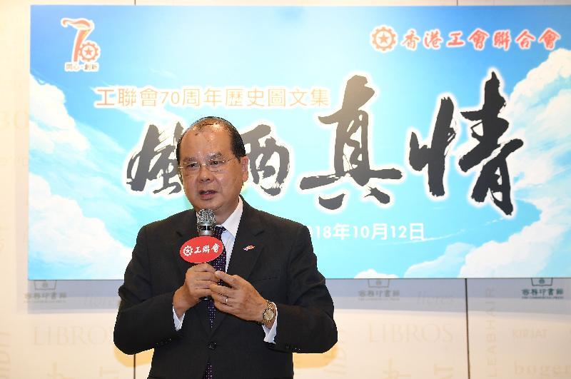政務司司長張建宗今日(十月十二日)在工聯會70周年歷史圖文集《風雨真情》發布會致辭。