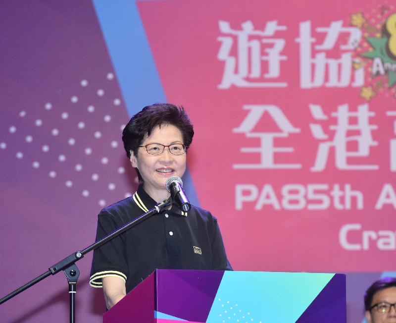行政長官林鄭月娥今日(十月十七日)下午在香港遊樂場協會(遊協)舉辦的「遊協85康體全接觸 全港高疊盤攀爬賽」致辭。