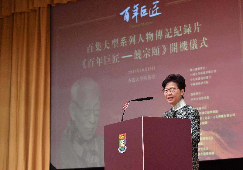 行政長官林鄭月娥今日(十月十八日)在《百年巨匠——饒宗頤》開機儀式致辭。