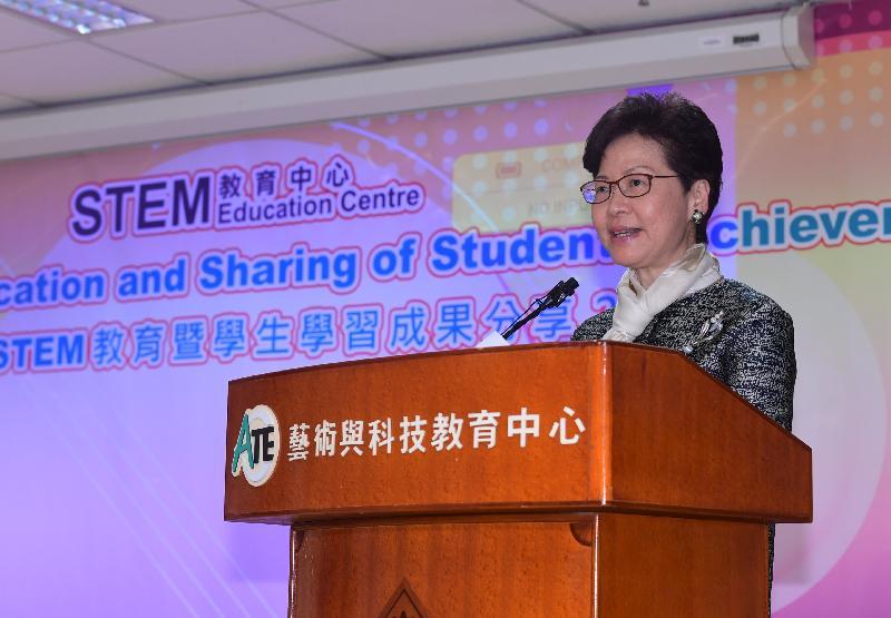 行政長官林鄭月娥今日(十月十八日)出席「STEM教育中心——支援STEM教育暨學生學習成果分享」活動,並在典禮上致辭。