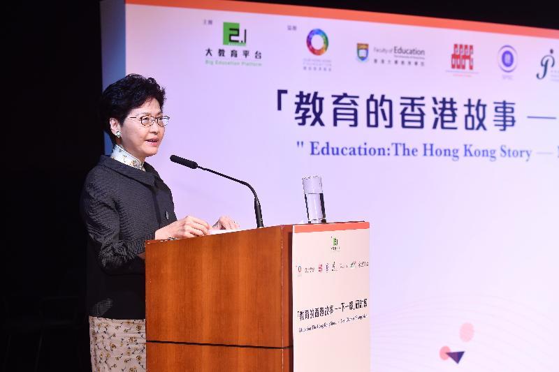 行政長官林鄭月娥今日(十月二十日)下午在「教育的香港故事--下一章」研討會致辭。