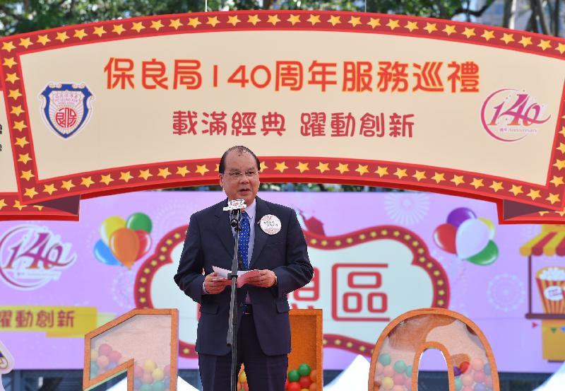 政務司司長張建宗今日(十月二十一日)在保良局140周年服務巡禮致辭。