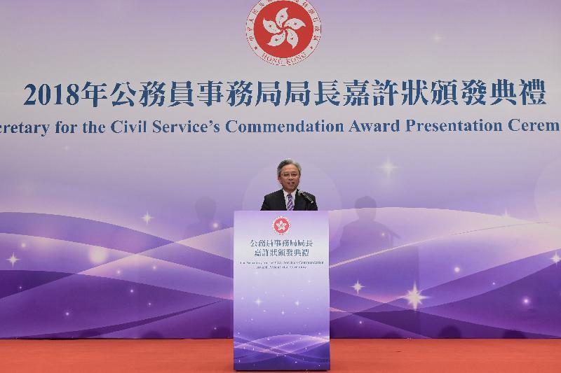 公務員事務局局長羅智光今日(十月二十三日)在公務員事務局局長嘉許狀頒發典禮上致辭,表揚工作表現優秀的公務員。