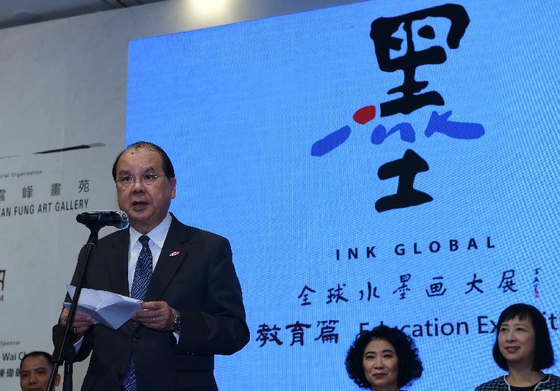 署理行政長官張建宗今日(十月二十四日)在「全球水墨畫大展──教育篇」致辭。
