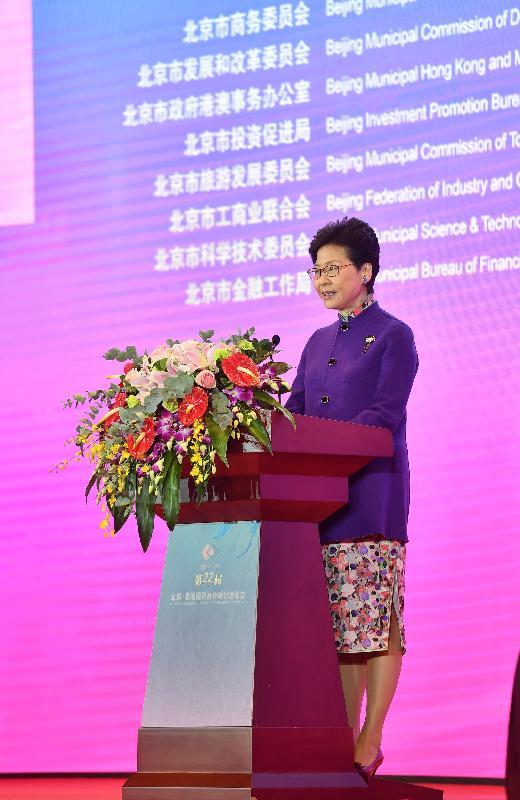 行政長官林鄭月娥今日(十月二十四日)在北京出席第二十二屆「北京‧香港經濟合作研討洽談會」開幕式,並在典禮上致辭。