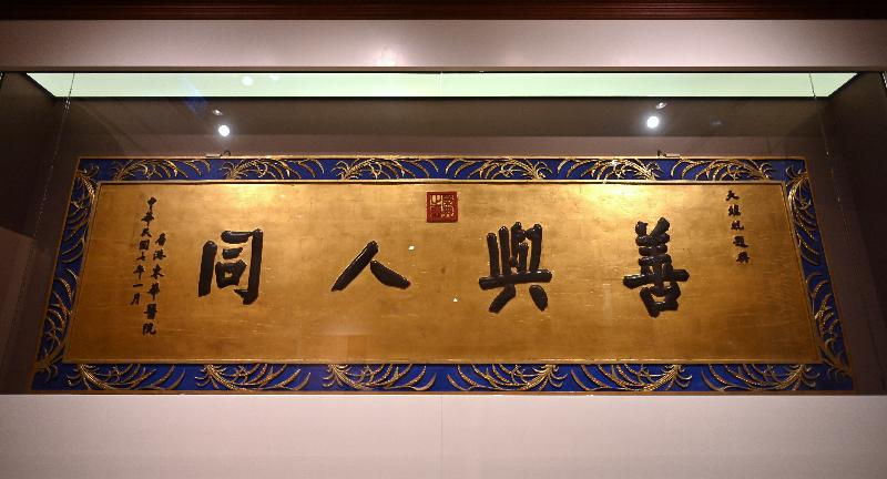 """The opening ceremony of the exhibition """"The Beiyang Warlords: War and Politics"""" was held today (October 25) at the Dr Sun Yat-sen Museum. Photo shows a plaque bearing the words """"shan yu ren tong"""" (charity brings happiness to the giver) presented to Tung Wah Hospital by Feng Guozhang. The plaque is on display at the exhibition."""