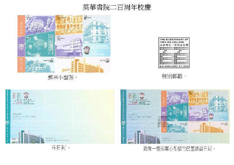 香港郵政今日(十月二十五日)宣布,一張以「英華書院二百周年校慶」為題的郵票小型張及相關集郵品於十一月九日(星期五)推出發售。圖示郵票小型張、特別郵戳、首日封和已蓋銷首日封。