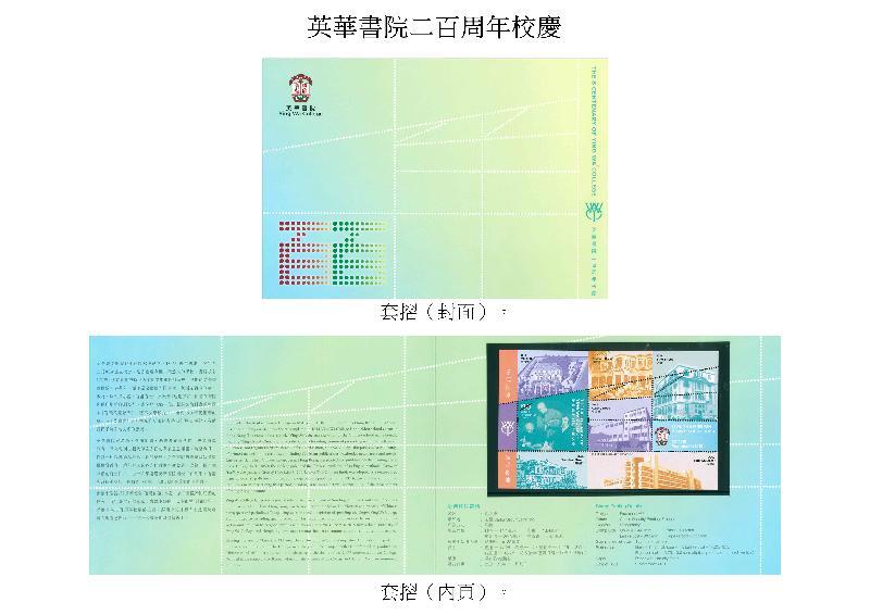 香港郵政今日(十月二十五日)宣布,一張以「英華書院二百周年校慶」為題的郵票小型張及相關集郵品於十一月九日(星期五)推出發售。圖示套摺。