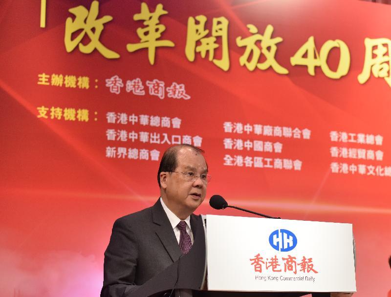 政務司司長張建宗今日(十月二十五日)晚上出席《香港商報》舉辦的改革開放四十周年積極貢獻大獎頒獎典禮,並在典禮致辭。