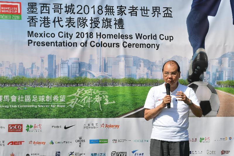 政務司司長張建宗今日(十月二十八日)上午在賽馬會墨西哥城2018無家者世界盃香港代表隊授旗禮致辭。