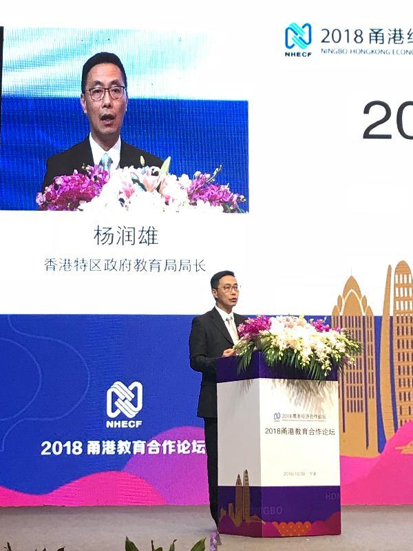 教育局局長楊潤雄今日(十月三十日)在寧波出席甬港教育合作論壇並致辭。