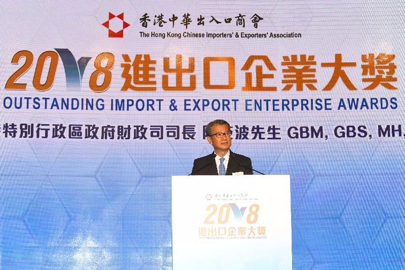 財政司司長陳茂波今日(十月三十日)晚上在香港中華出入口商會主辦的2018進出口企業大獎頒獎典禮致辭。