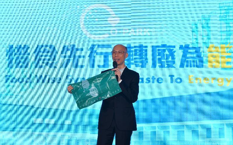 環境局局長黃錦星今日(十一月一日)在O‧PARK1嘉許證書頒授典禮致辭時表示,O‧PARK1是香港首個把廚餘轉為電能的有機資源回收中心,標誌着香港實踐轉廢為能的新里程碑。