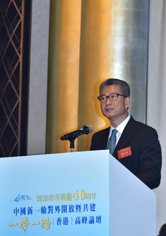 財政司司長陳茂波今日(十一月一日)早上在紀念改革開放四十年中國新一輪對外開放暨共建「一帶一路」(香港)高峰論壇致辭。