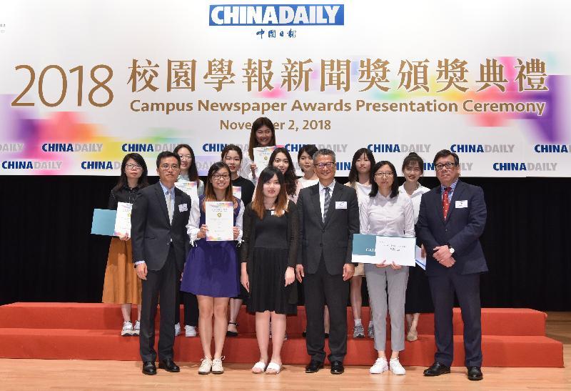 財政司司長陳茂波(前排右三)今日(十一月二日)在2018校園學報新聞獎頒獎典禮與得獎學生合照。