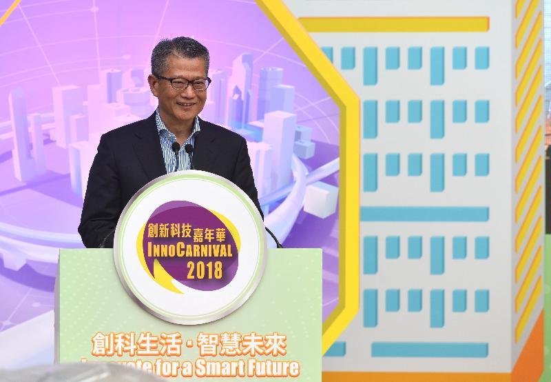 財政司司長陳茂波今日(十一月三日)下午在創新科技嘉年華2018開幕禮致辭。