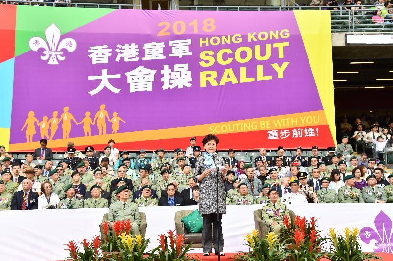 行政長官林鄭月娥今日(十一月四日)上午在香港大球場主持2018年香港童軍大會操,並在活動上致辭。