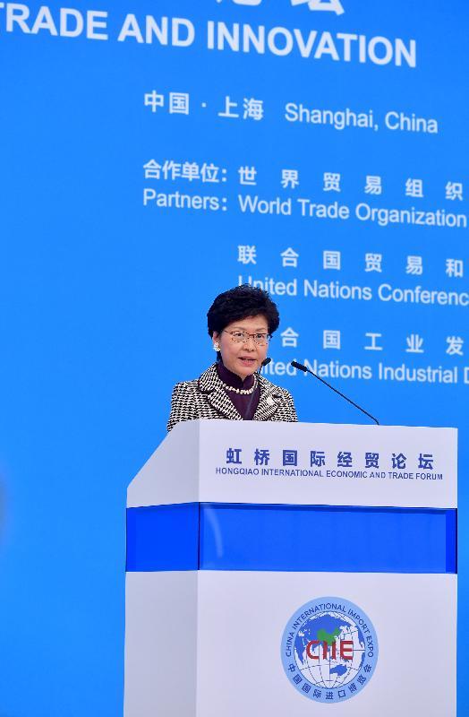 行政長官林鄭月娥今日(十一月五日)在上海出席虹橋國際經貿論壇中以「貿易與創新」為主題的平行論壇,並在論壇上致辭。