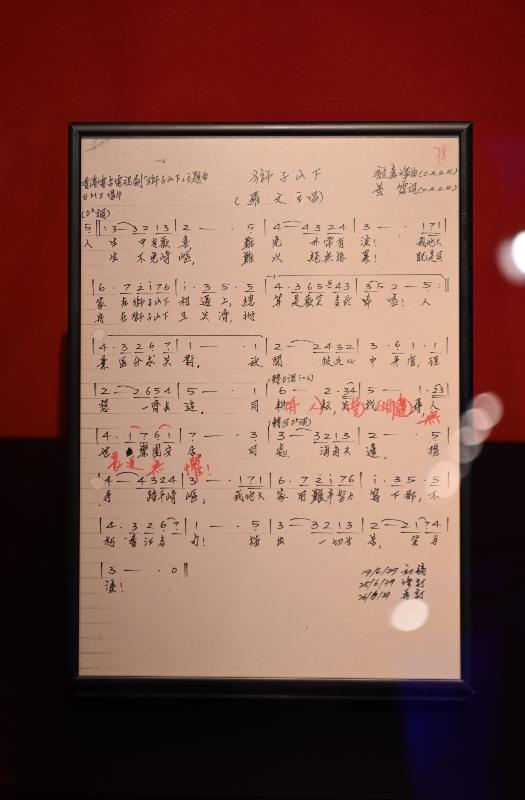 「光影流聲──香港公共廣播九十年」展覽開幕典禮今日(十一月六日)在香港文化博物館舉行。圖示展覽展示黃霑《獅子山下》曲詞手稿。(黃霑書房提供)