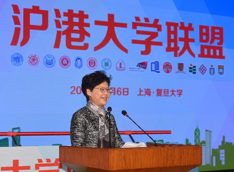 行政長官林鄭月娥今日(十一月六日)上午在上海復旦大學出席「滬港大學聯盟」成立儀式,並在儀式上致辭。