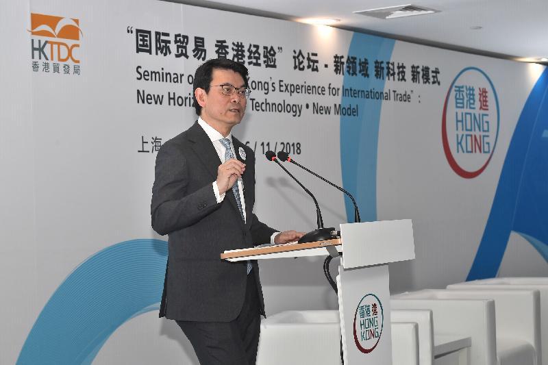 商務及經濟發展局局長邱騰華今日(十一月六日)在上海出席中國國際進口博覽會期間,在工業貿易署與香港貿易發展局合辦,題為「『國際貿易 香港經驗』論壇--新領域 新科技 新模式」的分論壇上致開幕辭。