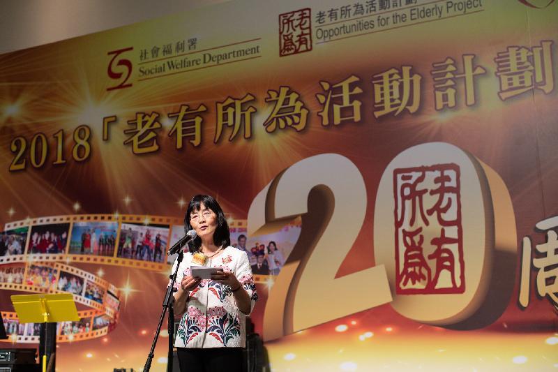 勞工及福利局常任秘書長張琼瑤今日(十一月八日)在二○一八「老有所為活動計劃」頒獎典禮上致歡迎辭。