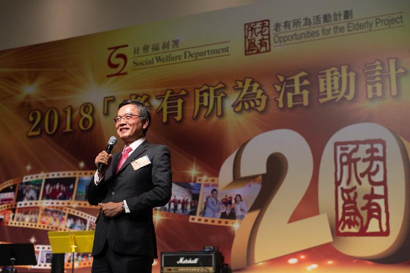 安老事務委員會主席林正財醫生今日(十一月八日)在二○一八「老有所為活動計劃」頒獎典禮上致勉辭。
